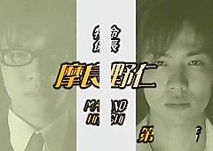 Chief Inspector Marano Hitoshi 6